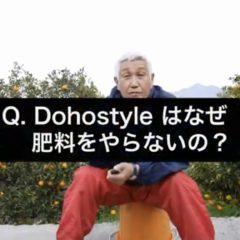 動画講座#004 【なぜ肥料を使わない農法なのか】なぜDoho styleが肥料を使わないのか【Doho style labo】(冒頭)