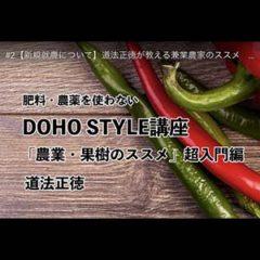 動画講座#002 「農業・果樹のススメ」超入門編(冒頭)