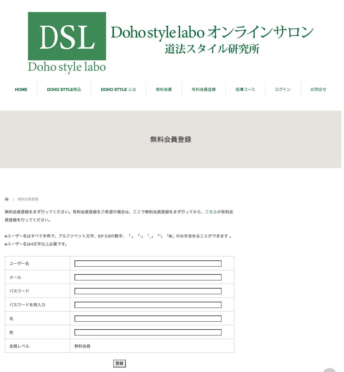 無料会員登録ページ