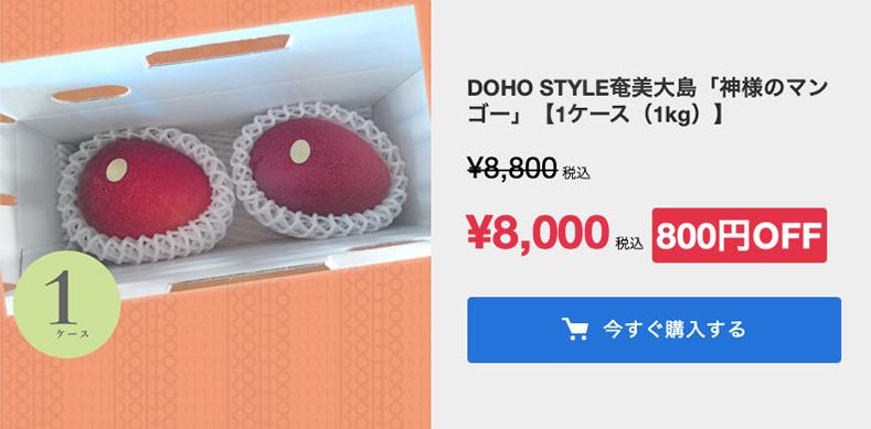 ☆メンバー限定割引☆ DOHO STYLE奄美大島「神様のマンゴー」【1ケース(1kg)】