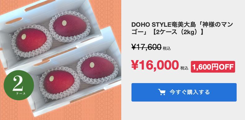 ☆メンバー限定割引☆ DOHO STYLE奄美大島「神様のマンゴー」【2ケース(2kg)】