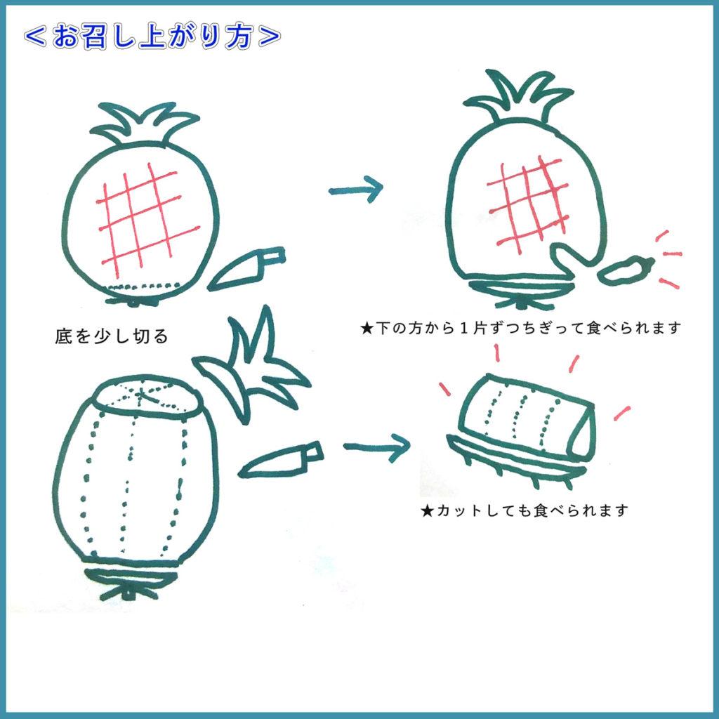 沖縄産 DOHO STYLE パイナップル食べ方