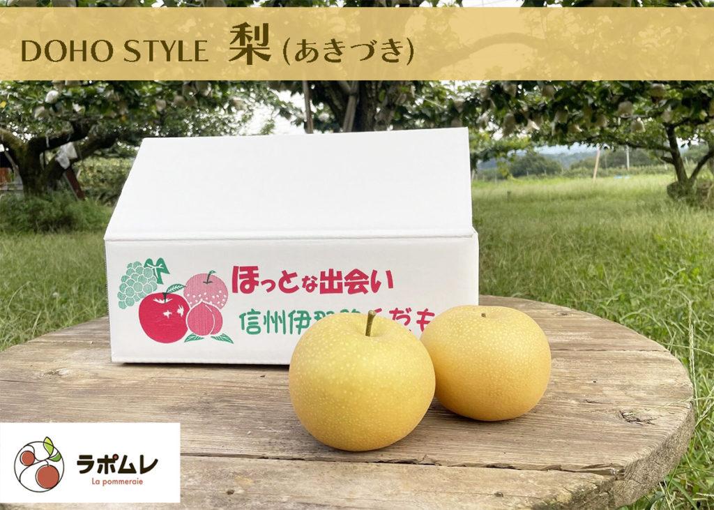 石川さんの梨